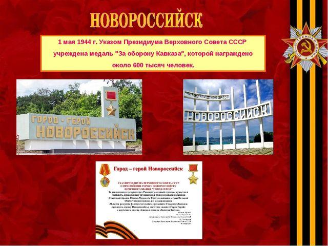 """1 мая 1944 г. Указом Президиума Верховного Совета СССР учреждена медаль """"За о..."""