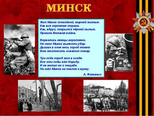 Жил Минск спокойной, мирной жизнью. Как вся огромная страна. Как, вдруг, покр...
