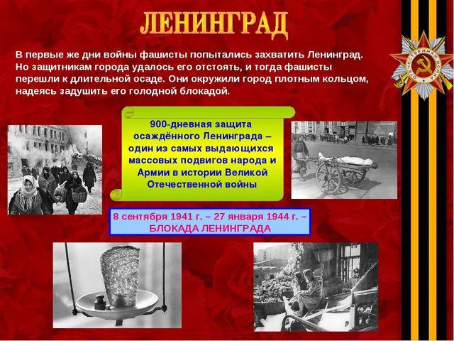 В первые же дни войны фашисты попытались захватить Ленинград. Но защитникам г...
