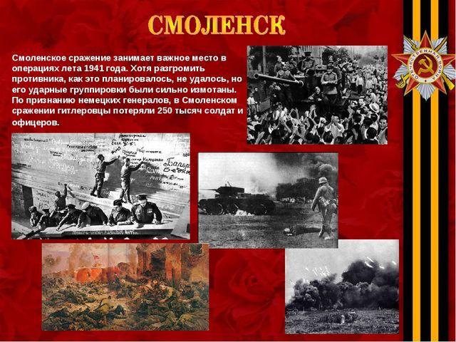 Смоленское сражение занимает важное место в операциях лета 1941 года. Хотя ра...
