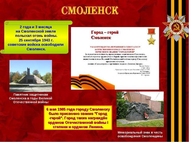 """6 мая 1985 года городу Смоленску было присвоено звание """"Город -герой"""". Город..."""