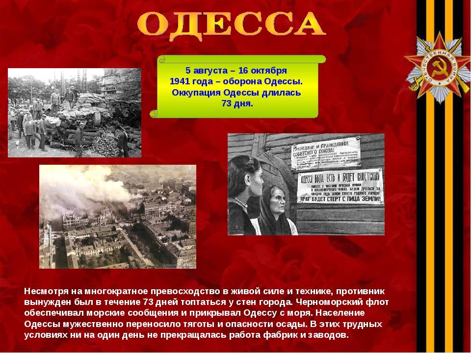 5 августа – 16 октября 1941 года – оборона Одессы. Оккупация Одессы длилась 7...