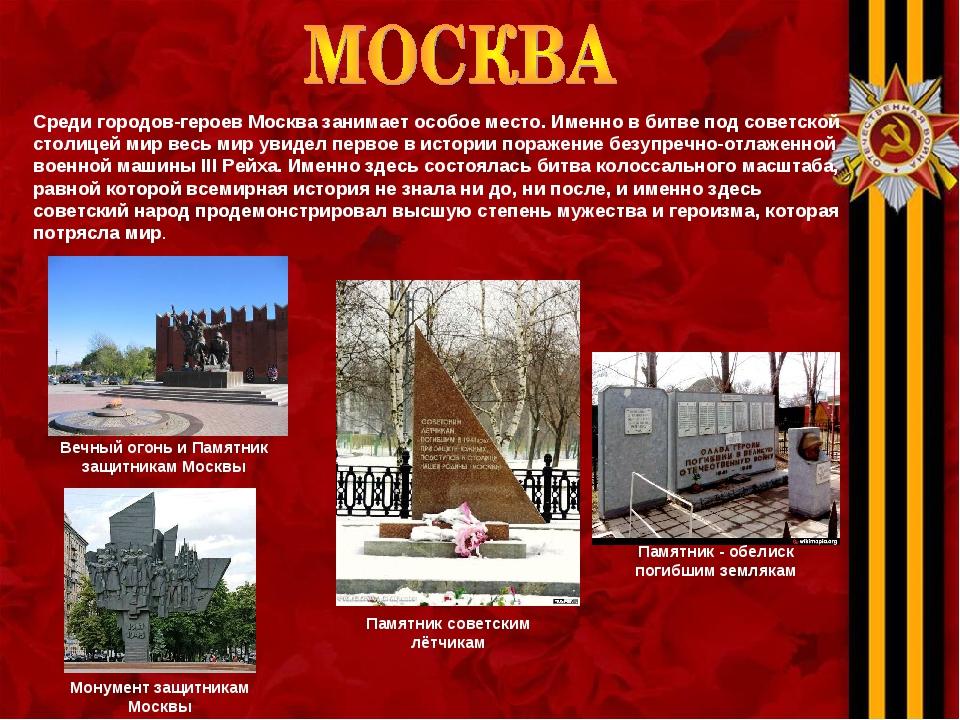 Среди городов-героев Москва занимает особое место. Именно в битве под советск...