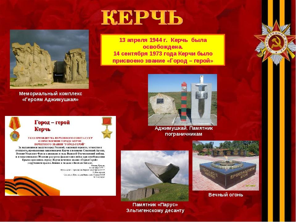 Аджимушкай. Памятник пограничникам Вечный огонь 13 апреля 1944 г. Керчь была...