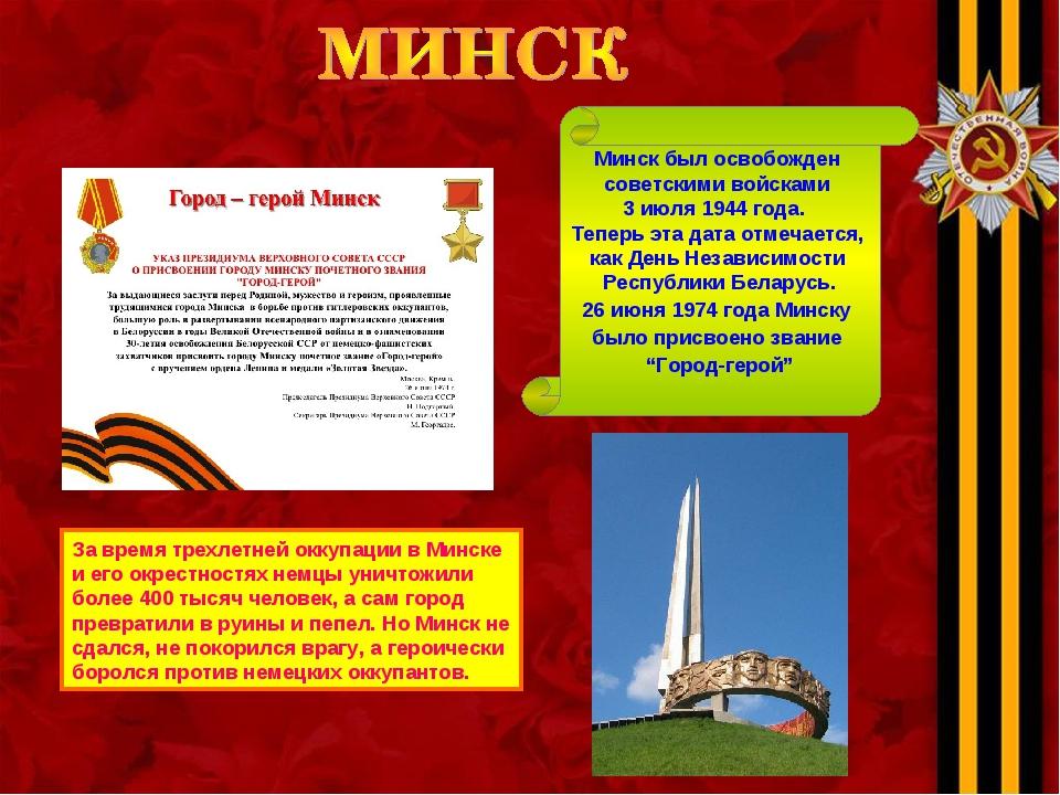 Минск был освобожден советскими войсками 3 июля 1944 года. Теперь эта дата о...