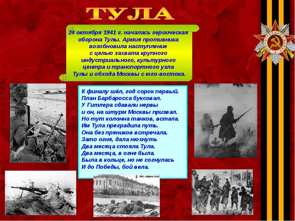 24 октября 1941 г. началась героическая оборона Тулы. Армия противника возобн...