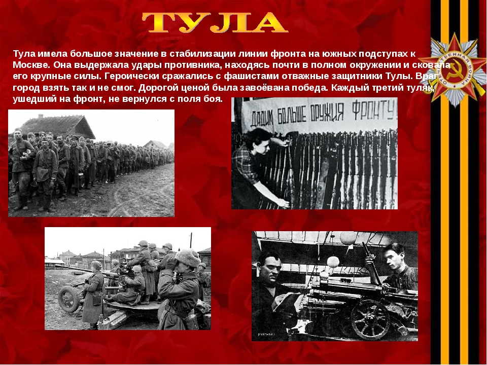 Тула имела большое значение в стабилизации линии фронта на южных подступах к...