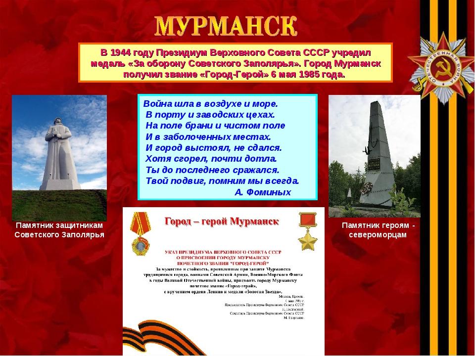 В 1944 году Президиум Верховного Совета СССР учредил медаль «За оборону Совет...