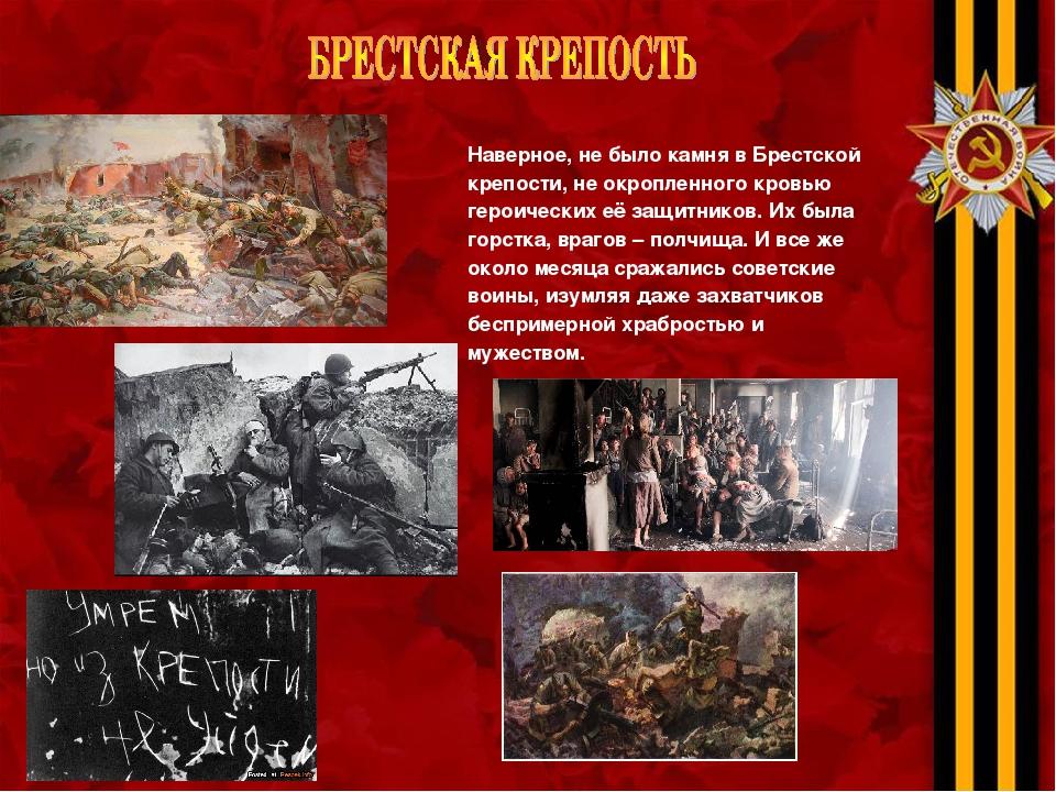 Наверное, не было камня в Брестской крепости, не окропленного кровью героичес...
