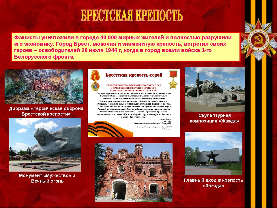 Фашисты уничтожили в городе 40 000 мирных жителей и полностью разрушили его э...