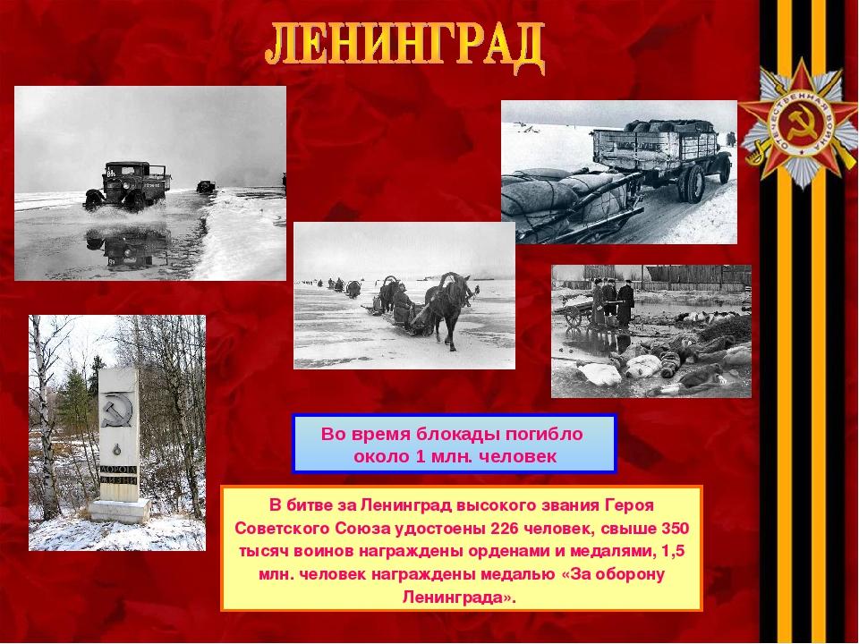 Во время блокады погибло около 1 млн. человек В битве за Ленинград высокого з...