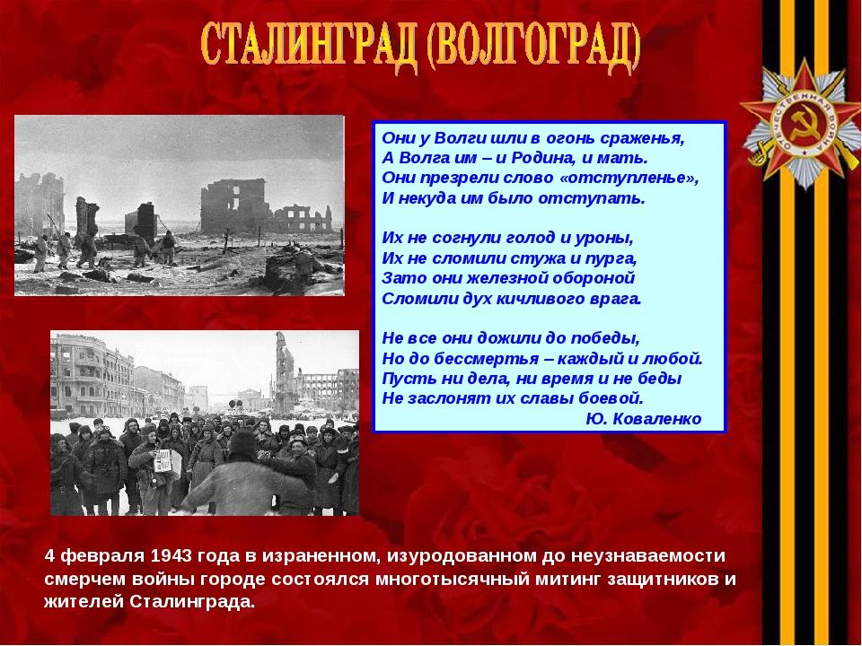 Они у Волги шли в огонь сраженья, А Волга им – и Родина, и мать. Они презрели...