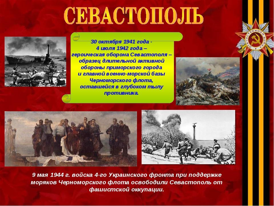 9 мая 1944 г. войска 4-го Украинского фронта при поддержке моряков Черноморск...