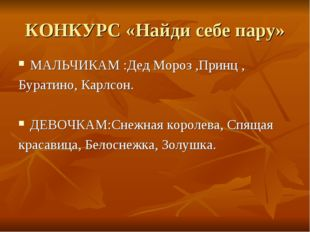 КОНКУРС «Найди себе пару» МАЛЬЧИКАМ :Дед Мороз ,Принц , Буратино, Карлсон. ДЕ