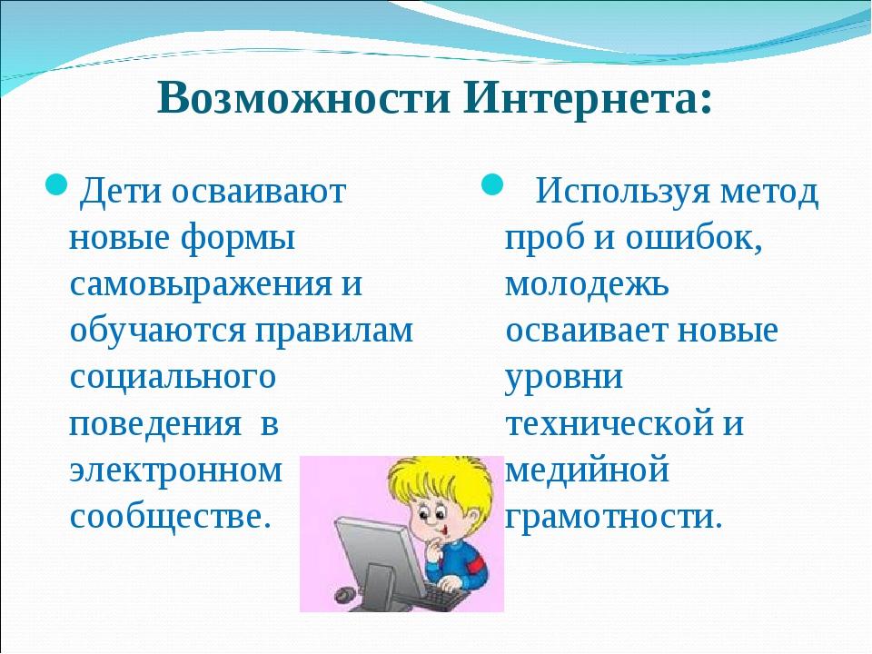 Возможности Интернета: Дети осваивают новые формы самовыражения и обучаются п...