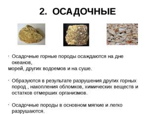 2. ОСАДОЧНЫЕ Осадочные горные породы осаждаются на дне океанов, морей, других