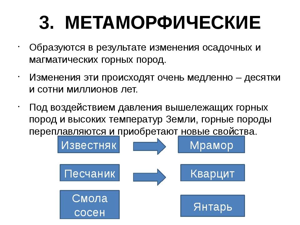 3. МЕТАМОРФИЧЕСКИЕ Образуются в результате изменения осадочных и магматически...