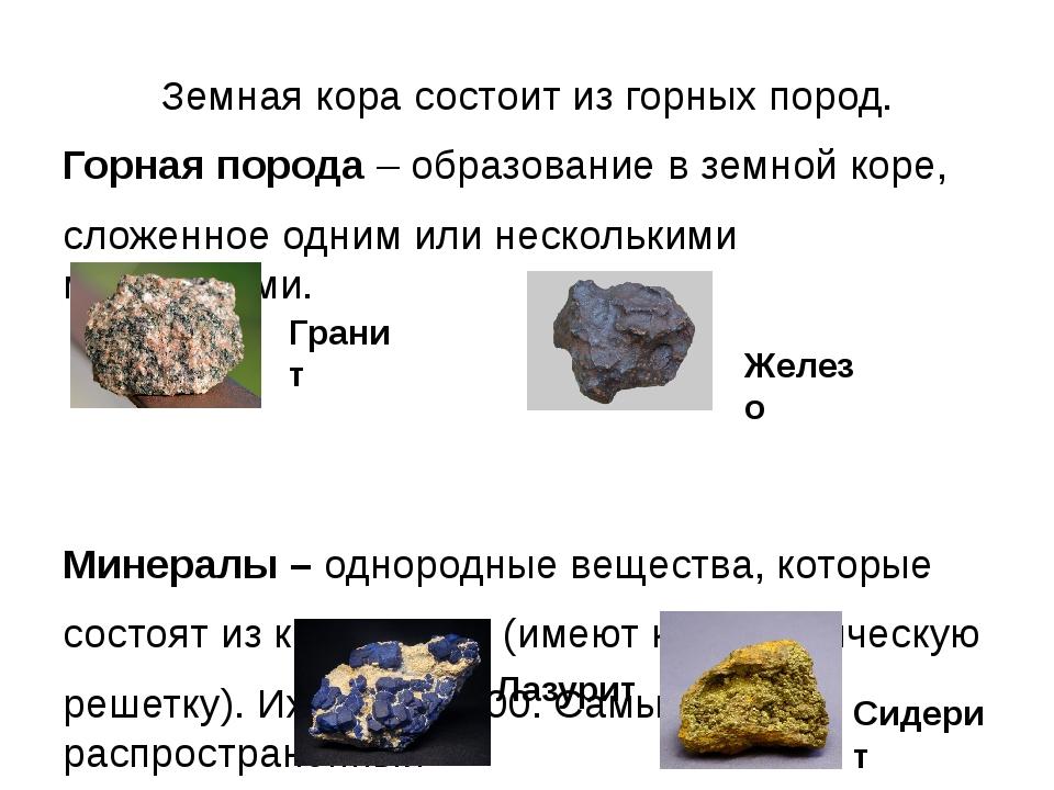 Земная кора состоит из горных пород. Горная порода – образование в земной кор...