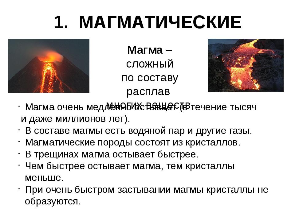 1. МАГМАТИЧЕСКИЕ Магма – сложный по составу расплав многих веществ. Магма оче...
