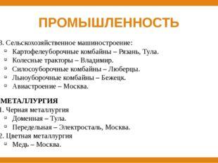 ПРОМЫШЛЕННОСТЬ 1.3. Сельскохозяйственное машиностроение: Картофелеуборочные к