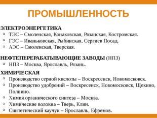 ПРОМЫШЛЕННОСТЬ 3. ЭЛЕКТРОЭНЕРГЕТИКА ТЭС – Смоленская, Конаковская, Рязанская,