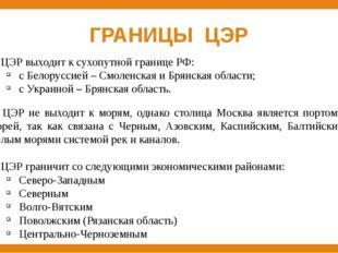 ГРАНИЦЫ ЦЭР 1. ЦЭР выходит к сухопутной границе РФ: с Белоруссией – Смоленска