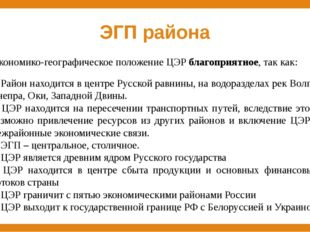 ЭГП района Экономико-географическое положение ЦЭР благоприятное, так как: 1.
