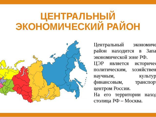 ЦЕНТРАЛЬНЫЙ ЭКОНОМИЧЕСКИЙ РАЙОН Центральный экономический район находится в З...