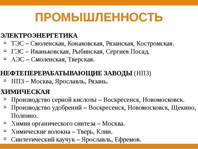 ПРОМЫШЛЕННОСТЬ 3. ЭЛЕКТРОЭНЕРГЕТИКА ТЭС – Смоленская, Конаковская, Рязанская,...