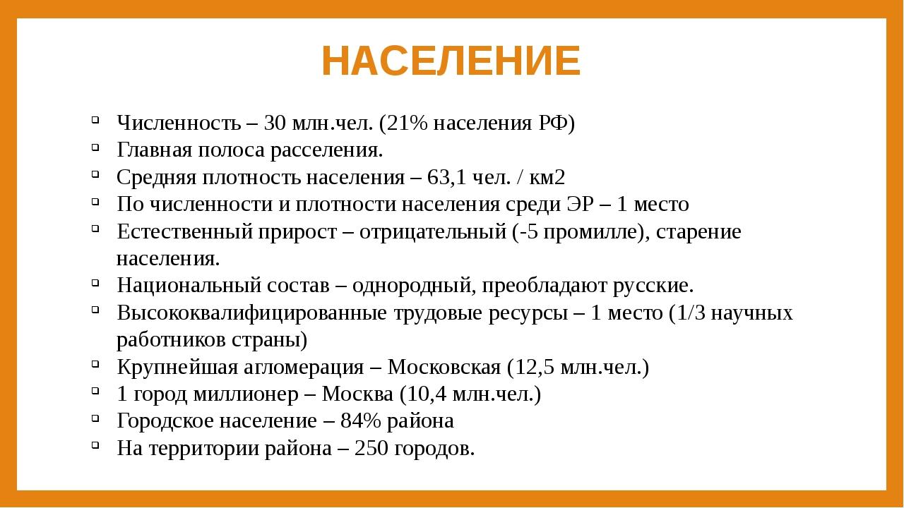 НАСЕЛЕНИЕ Численность – 30 млн.чел. (21% населения РФ) Главная полоса расселе...