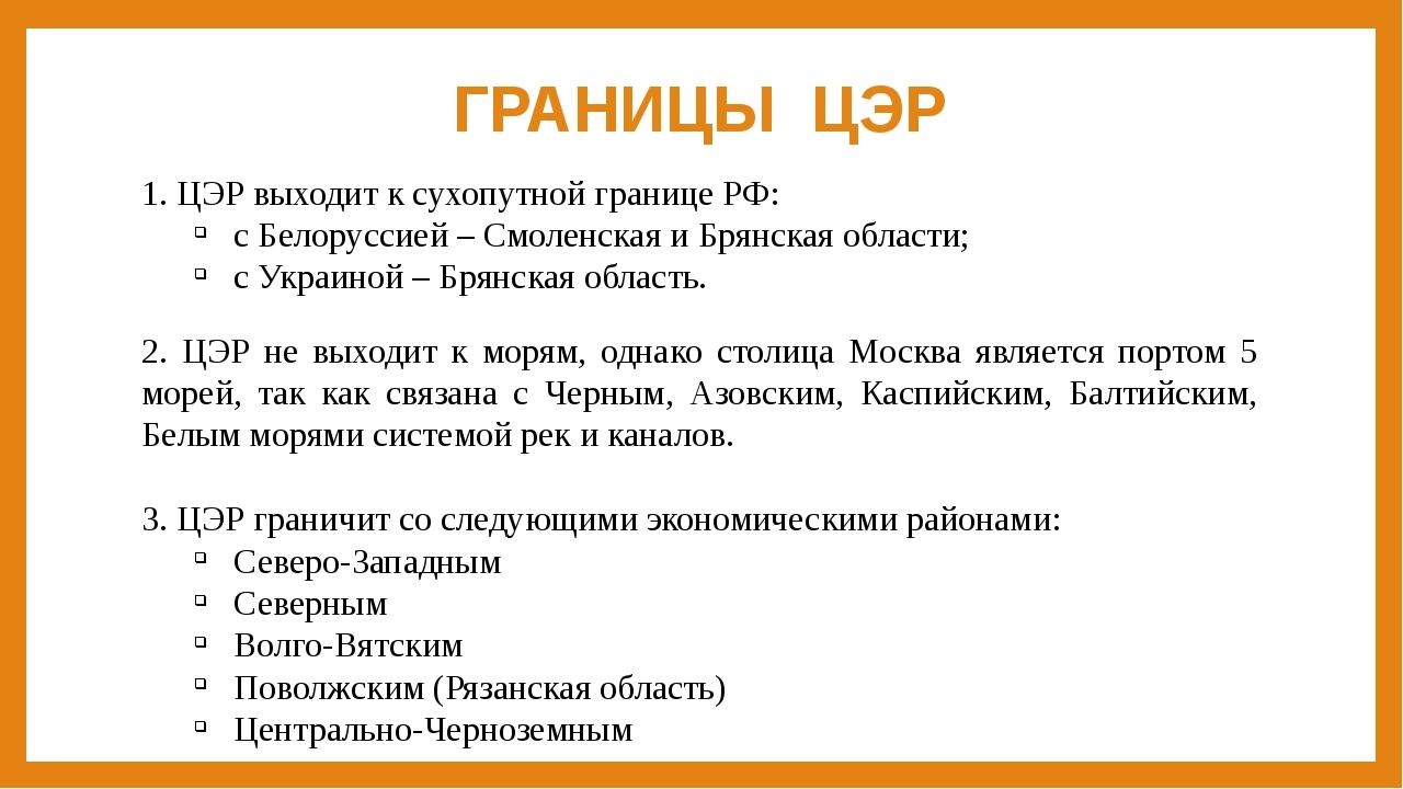 ГРАНИЦЫ ЦЭР 1. ЦЭР выходит к сухопутной границе РФ: с Белоруссией – Смоленска...