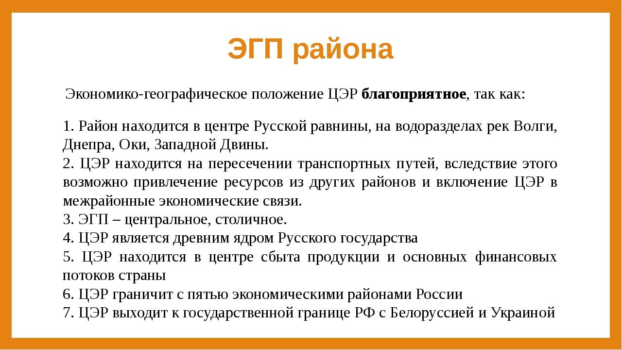 ЭГП района Экономико-географическое положение ЦЭР благоприятное, так как: 1....