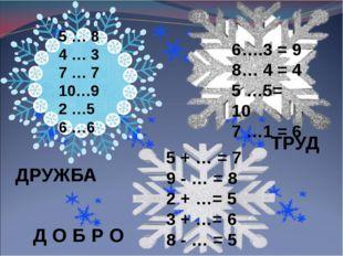 5 … 8 4 … 3 7 … 7 10…9 2 …5 6 …6 ДРУЖБА 6….3 = 9 8… 4 = 4 5 …5= 10 7 …1 = 6