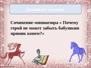 Домашнее задание Сочинение-миниатюра « Почему герой не может забыть бабушкин