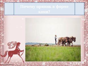 Почему пряник в форме коня?