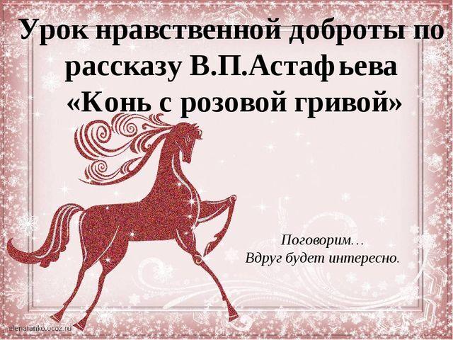 Урок нравственной доброты по рассказу В.П.Астафьева «Конь с розовой гривой» П...