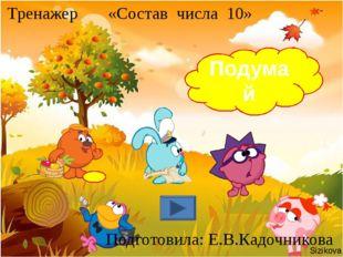 10- это 4 и ? 6 МОЛОДЕЦ! 7 3 8 Sizikova
