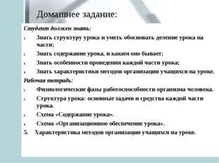 Домашнее задание: Студент должен знать: Знать структуру урока и уметь обоснов