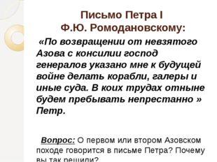Письмо Петра I Ф.Ю. Ромодановскому: «По возвращении от невзятого Азова с конс