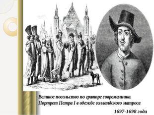1697-1698 года