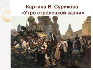 Картина В. Сурикова «Утро стрелецкой казни»
