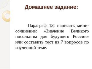 Домашнее задание: Параграф 13, написать мини-сочинение: «Значение Великого по