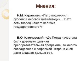 Мнения: Н.М. Карамзин: «Петр подключил русских к мировой цивилизации… Петр ес