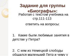 Задание для группы «Биографы»: Работая с текстом учебника на стр.111-113 отве