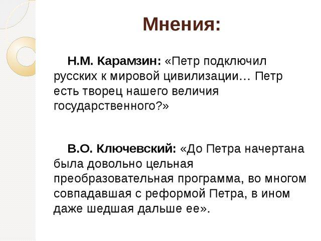 Мнения: Н.М. Карамзин: «Петр подключил русских к мировой цивилизации… Петр ес...
