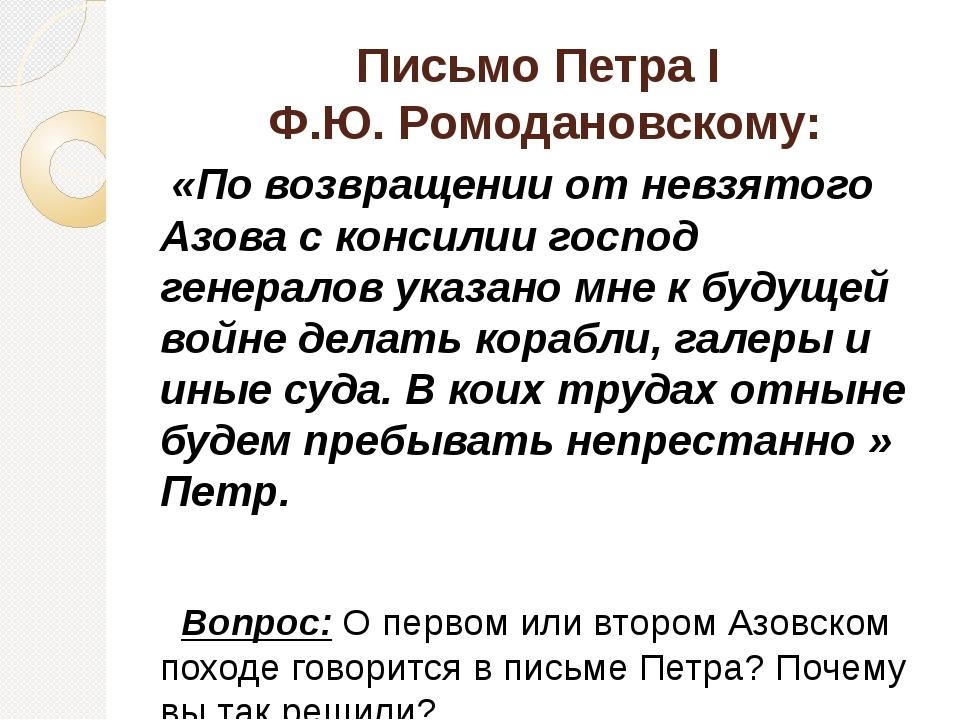 Письмо Петра I Ф.Ю. Ромодановскому: «По возвращении от невзятого Азова с конс...