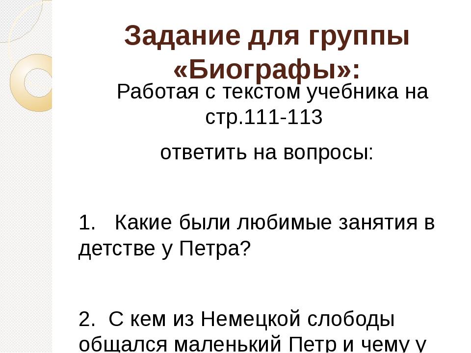 Задание для группы «Биографы»: Работая с текстом учебника на стр.111-113 отве...