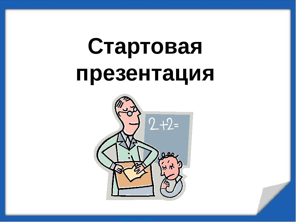 Стартовая презентация