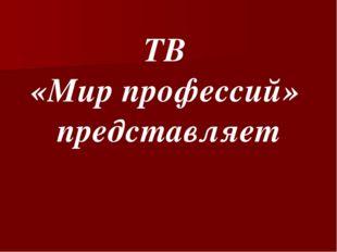 ТВ «Мир профессий» представляет