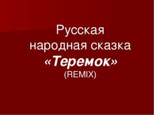 Русская народная сказка «Теремок» (REMIX)
